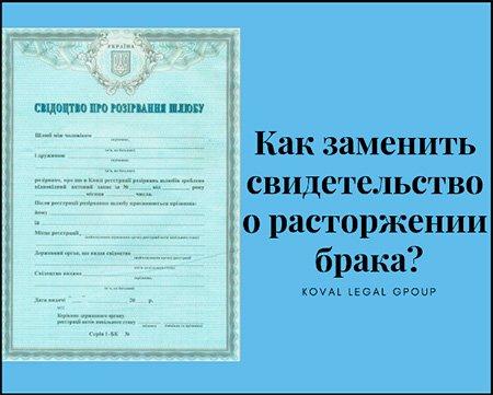 свидетельство о расторжении брака украина
