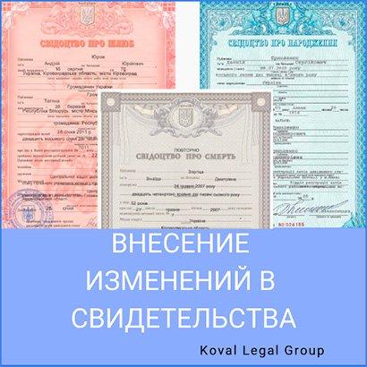 Исправления в документах ЗАГС