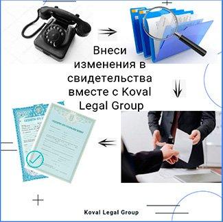 внесение изменений в акты гражданского состояния украина