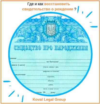 как восстановить свидетельство о рождении взрослого украина