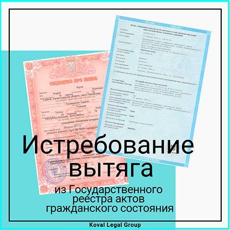 Извлечение из Государственного реестра актов гражданского состояния граждан