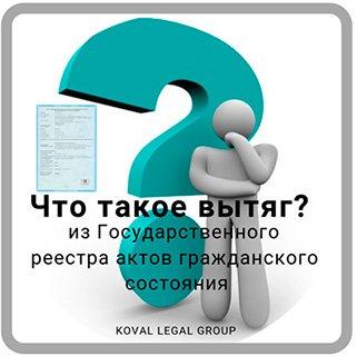 Порядок получения выписки из Государственного реестра актов гражданского состояния граждан