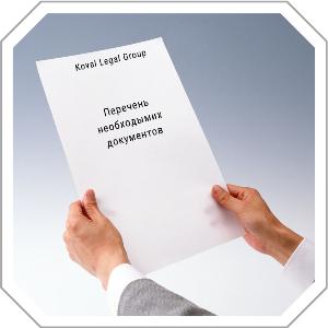 документы необходимы для замены свидетельства о смене имени и фамилии