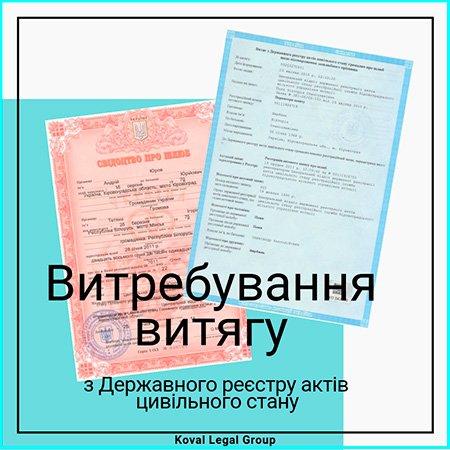 Видача витягу з Державного реєстру актів цивільного стану громадян