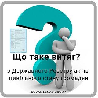 Порядок отримання витягів з Державного реєстру актів цивільного стану громадян