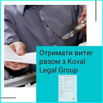 Як і хто може отримати витяг з Державного Реєстру актів цивыльного стану