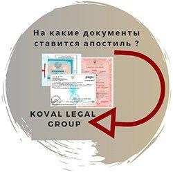 апостиль на документы в Украине