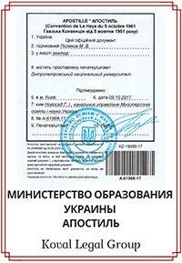 министерство образования украины апостиль