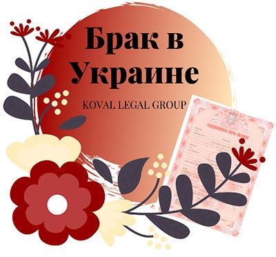 регистрация брака в Украине