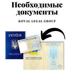 документы для регистрации брака в Украине