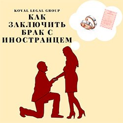 оформление брака с иностранцем в Украине