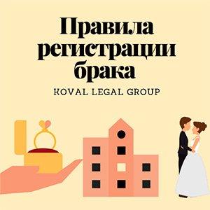 порядок регистрации брака в Украине