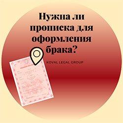 Нужна ли прописка для заключения брака в Украине