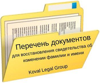 документы для восстанволения свидетельсва о смене фамилии