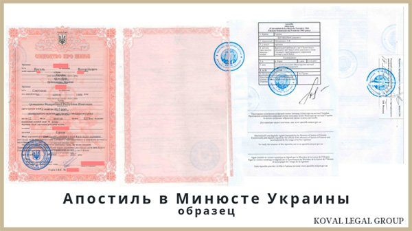 сайт Министерства Юстиции Украины апостиль