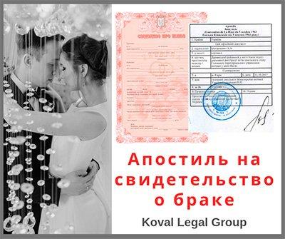 апостиль на свидетельство о браке Киев