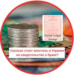 апостиль стоимость Украина