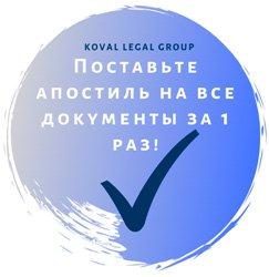 апостиль диплом Украина