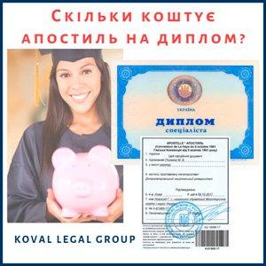 апостиль на диплом Київ ціна