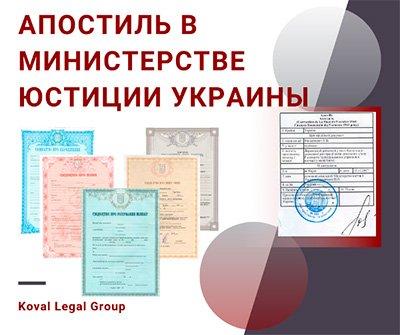 Министерство Юстиции Украины апостиль