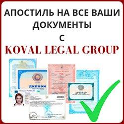 апостиль легализация документов Украина