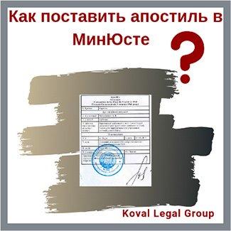 Как сделать апостиль Министерство Юстиции ?