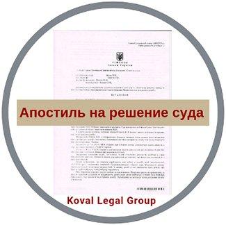 Апостиль на решение суда Украина