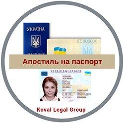 апостиль на паспорт Украина