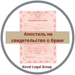 проставление апостиля на свидетельство о браке Киев