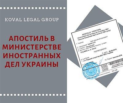 Министерство иностранных дел Украины апостиль