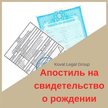 апостиль на свидетельство о рождении Киев
