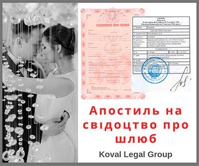 апостиль на свідоцтво про шлюб Київ