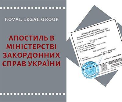Міністерство закордонних справ України апостиль