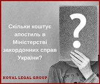 Скільки коштує апостиль в Україні ?