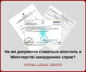 На які документи потрібно ставити апостиль в Міністкрстві Закордонних Справ