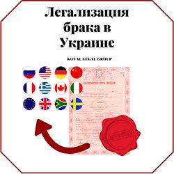 легализация брака в Украине