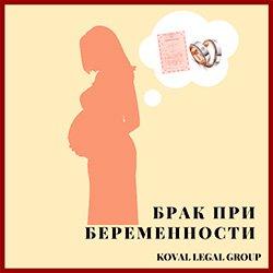 регистрация брака при беременности Украина