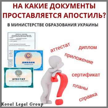 На какие документы можно ставить апостиль в Министерстве Образования