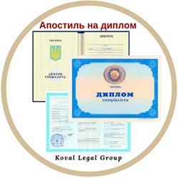 апостиль диплома Украина