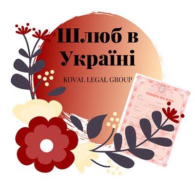 реєстрація шлюбу в Україні