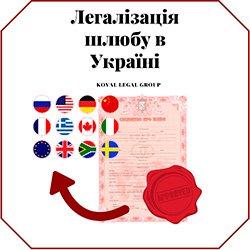 легалізація шлюбу в Україні