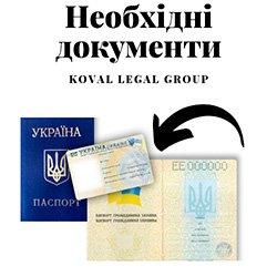 документи для реєстрації шлюбу в Україні