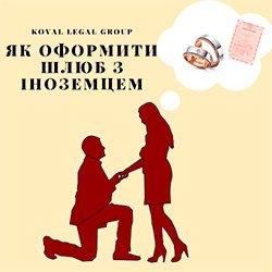 оформлення шлюбу з іноземцем в Україні