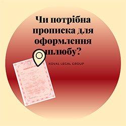 Чи потрібна прописка для реєстрації шлюбу в Україні