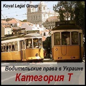 Водительские права в Украине категория Т