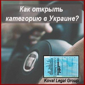 водительские права украина категории