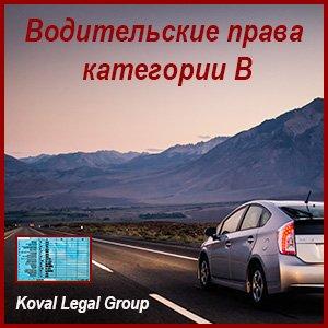 водительские права категории в