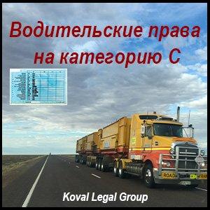 Водительские права на категорию С