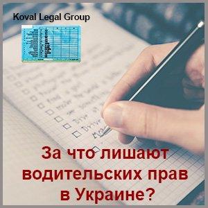 за что лишают водительских прав в Украине