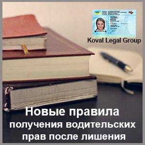 новые правила получения водительских прав после лишения